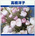 【新品】高橋洋子 ベスト・セレクション TRUE-1004 (CD)