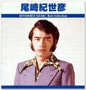 尾崎紀世彦 ベスト・セレクション TRUE-1017 (CD)