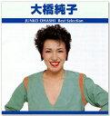 大橋純子 ベスト・セレクション TRUE-1019 (CD)