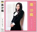 【新品】南沙織 スーパー・ヒット (CD)