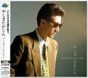 やしきたかじん ゴールデン☆ベスト (2CD)