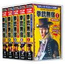 【新品】拳銃無宿 TV版 日本語吹替・字幕版 全5巻 DVD35枚組 94話収録 (収納ケース) セット ACC-224-8