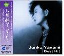 八神純子 ベスト・ヒット (CD)