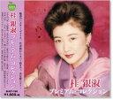 【新品】桂銀淑 プレミアム・コレクション (CD)