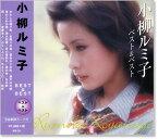 小柳ルミ子 ベスト&ベスト (CD)