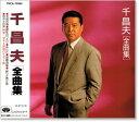 千昌夫 全曲集 (CD)