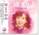 園まり ベスト&ベスト (CD)