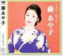 藤あや子 ベストヒット (CD)