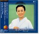 美空ひばり(2) ベスト&ベスト (CD)