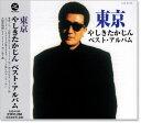 やしきたかじん ベスト・アルバム (CD)