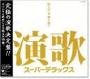 演歌スーパーデラックス 極上の名曲を聴く (CD)