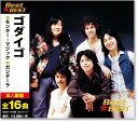 ゴダイゴ ベスト (CD)