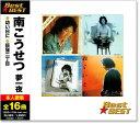 南こうせつ ベスト (CD)