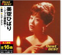 【新品】美空ひばり ジャズ選曲集 (CD)