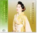石川さゆり ベスト・アルバム (CD)