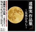 遠藤実 作品集 〜五木ひろし〜 (CD)