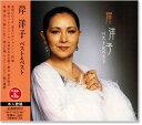 岸洋子 ベスト&ベスト (CD)