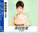 原田悠里 全曲集 (CD)