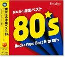 【新品】俺たちの洋楽ベスト80's (CD)