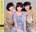 キャンディーズ ヒット・コレクション (CD)