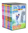 ゴルフ上達塾シリーズ プラス 特別集中講座 DVD全9枚組セット