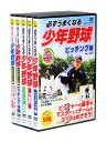 必ずうまくなる少年野球 プラス レベルアップ 編 DVD全5