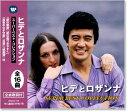 ヒデとロザンナ スーパーベスト・コレクション (CD)