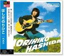 【新品】はしだのりひこ ベスト (CD)
