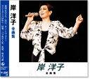 岸洋子 全曲集 (CD)