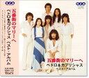 ペドロ&カプリシャス ベストアルバム (CD)