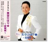 美空ひばり1 ベストアルバム (CD)