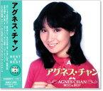 アグネス・チャン ベスト&ベスト (CD)