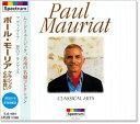 ポール・モーリア クラシックとの出会い (CD)