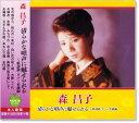 森昌子 清らかな唄声に魅せられる 歌謡曲・ カバー名曲編 (CD)