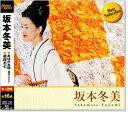 坂本冬美 ベスト (CD)