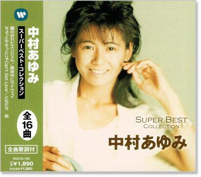 新品 中村あゆみスーパーベスト・コレクション(CD)