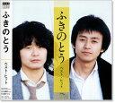 ふきのとう ベスト・ヒット (CD)