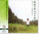 【新品】松山千春 ベスト&ベスト (CD)