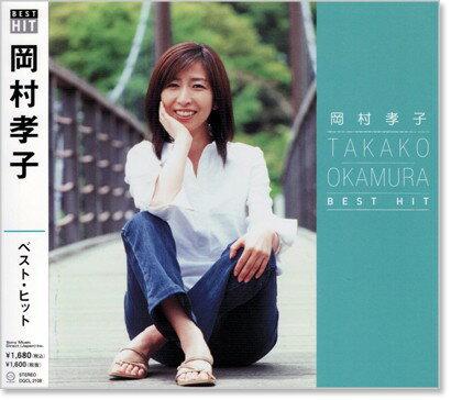 新品 岡村孝子ベスト・ヒット(CD)