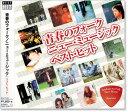 青春のフォーク ニューミュージック ベスト・ヒット (CD)