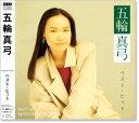 五輪真弓 ベスト・ヒット (CD)