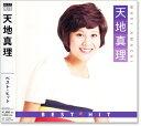 天地真理 ベストヒット (CD)