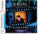 五木ひろし ベストセレクション1 (CD)