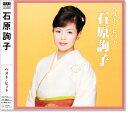 石原詢子 ベスト・ヒット (CD)