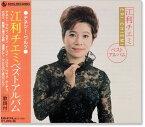 江利チエミ ベストアルバム (CD)