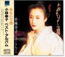 小林幸子 ベスト・アルバム (CD)