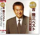 特選 吉幾三 雪國・酒よ ベスト (CD)