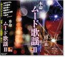 R40's 本命 ムード歌謡2 (CD)