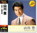 山川豊 ベスト (CD)