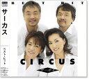 サーカス ベスト・ヒット (CD)